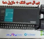 پی ال سی فتک + ماژول دما + شبکه